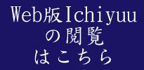 Web版Ichiyuuのイメージ
